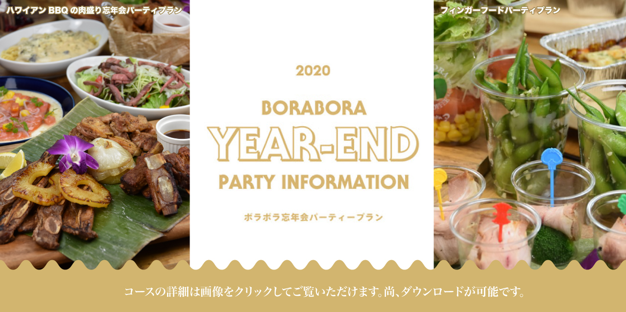 YEAR-END PARTY2020